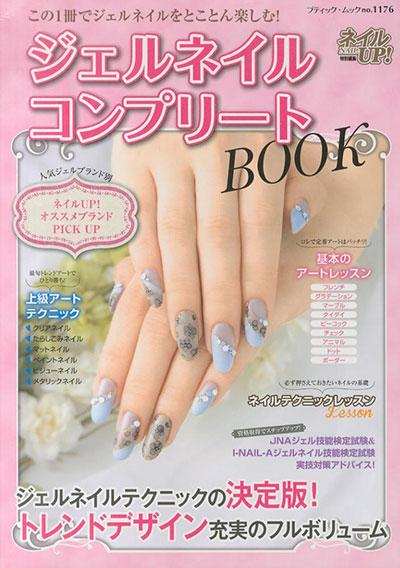 ◆ネイルUP!別冊 ジェルネイルコンプリートブック