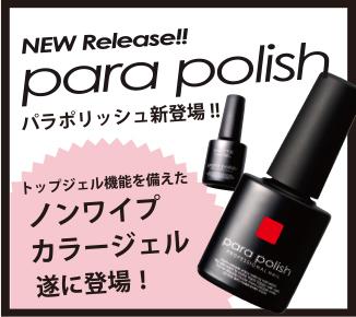 【16.12.16 登録】 para polish カラージェル V1 ホワイト 7ml