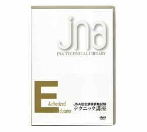 JNA テクニカルライブラリーDVDJNA 認定講師資格試験 テクニック講座