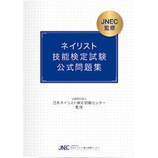 ◆JNEC ネイリスト技能検定試験 筆記試験 「公式問題集」