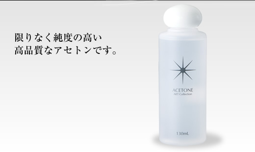 【SPACE NAIL】 アセトン 130ml 【検定】