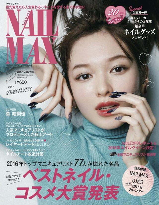 【2016.12.22登録】 ネイルMAX 2017年2月号