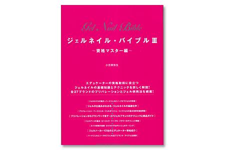 ◆ジェルネイルバイブル3 ~資格マスター編~