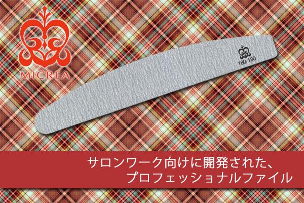 ミクレア プロフェッショナルファイル ムーン型 180G 【検定】