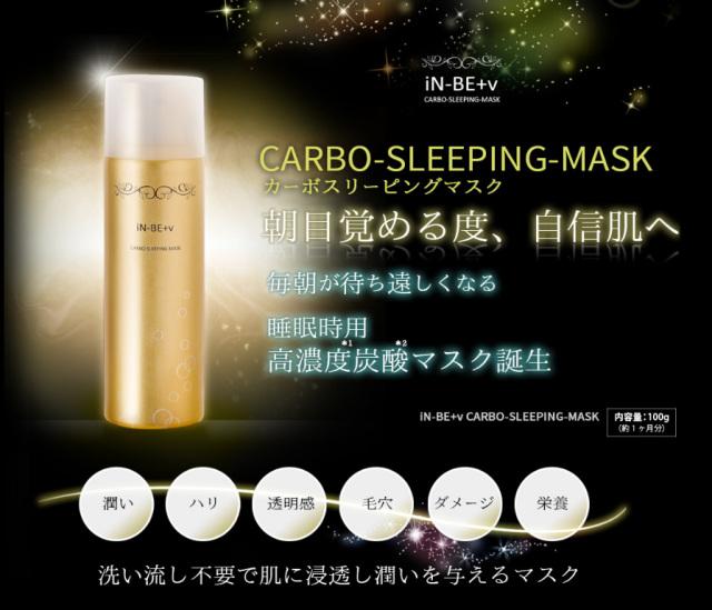 【17.01.06登録】 iN-BE+v CARBO SLEEPING MASK