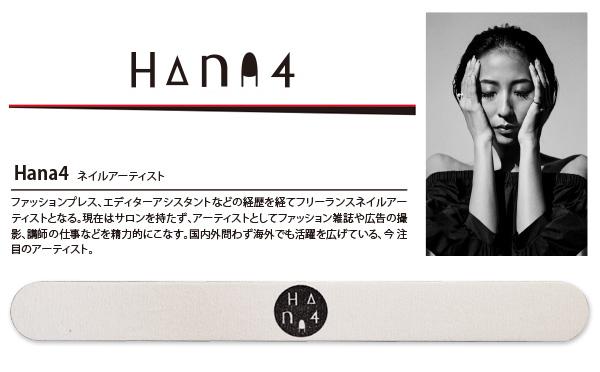 Hana4 エメリーボード 180G