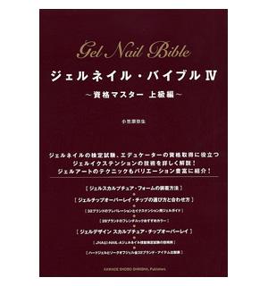 ◆ジェルネイル バイブル 4(資格マスター上級編)