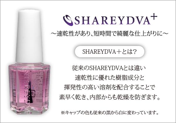 【16.12.20 登録】 SHAREYDVA+ ネイルカラー No.4 ヌードピンク