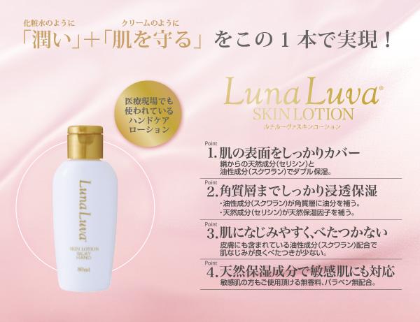 Luna Luva スキンローション