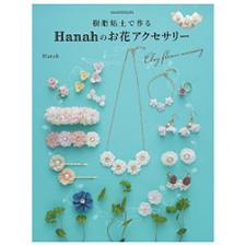 ◆樹脂粘土で作る Hanahのお花アクセサリー