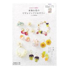 ◆はじめてでも簡単! 本物お花のUVレジンアクセサリー