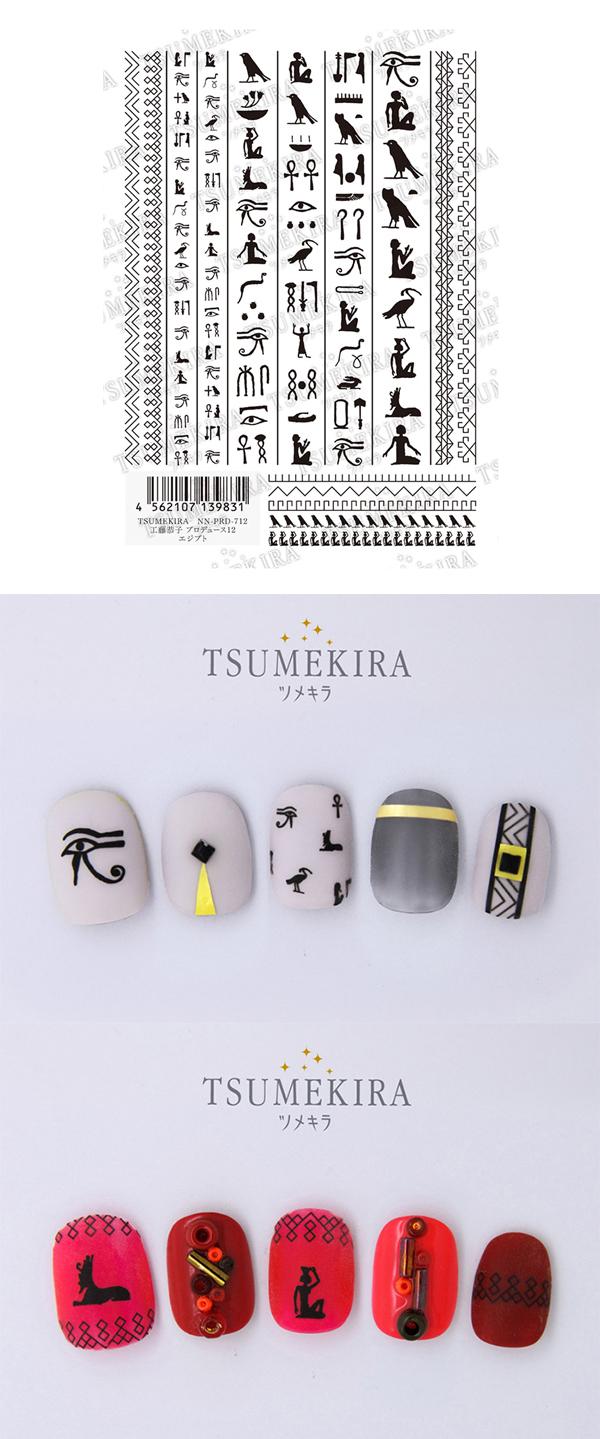 【16.12.7登録】  ツメキラ 工藤恭子 プロデュース12 エジプト NN-PRD-712