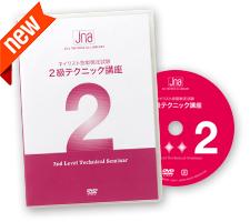 【17.01.30登録】 ネイリスト技能検定試験2級 テクニック講座DVD