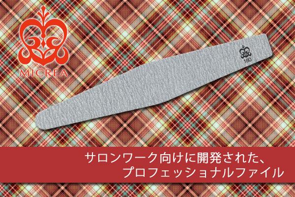 ミクレア ファイル バリューパック ダイヤ型 180G 10本 【検定】