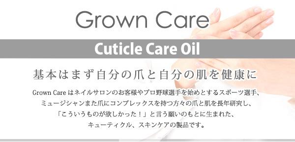 GROWN CARE ◆キューティクルケアオイル 10mL