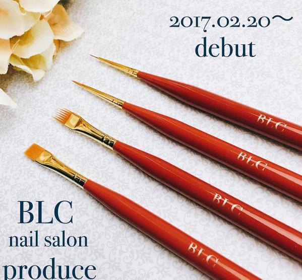 【おまとめ割引!】 B L C アート筆セット