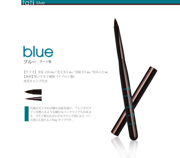 tati アートショコラ blue ブルー (アート筆1)