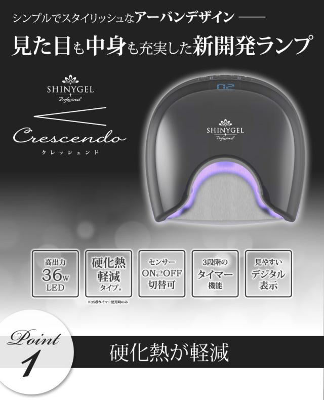 ジェルネイル用 36W LEDランプ<クレッシェンド>(プロ用LEDライト)