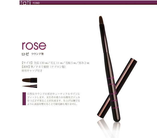 tati アートショコラ rose ロゼ (ラウンド筆)