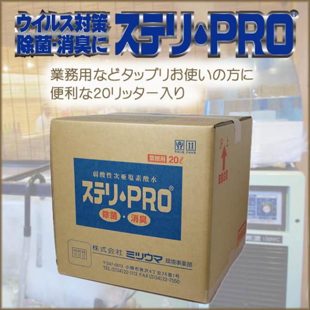 【17.01.23登録】 ステリPRO専用液 20L (送料込)