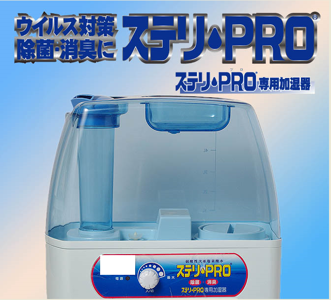 【17.01.23登録】 ステリ・PRO専用 除菌消臭加湿器