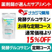 発酵グルコサミン★270粒アルミパウチ入り【約60日分】
