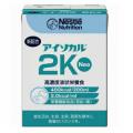 アイソカル2K Neo