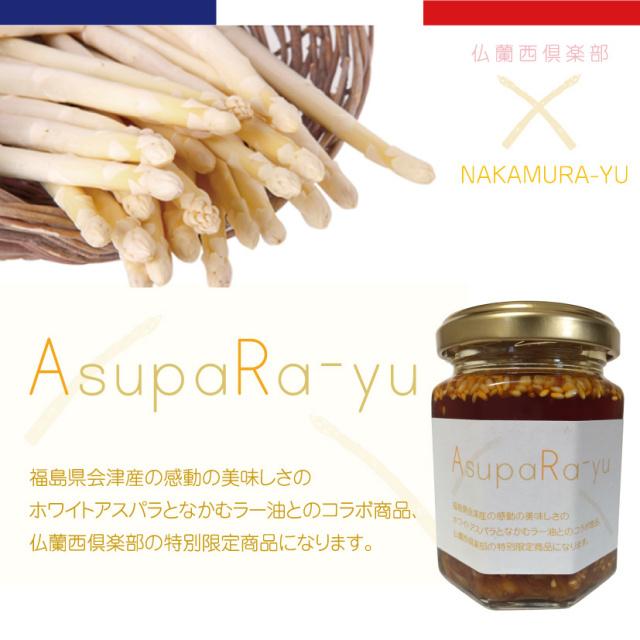 アスパラ―油