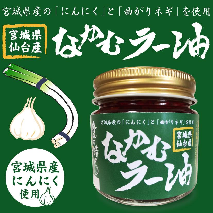 宮城県仙台産なかむラー油