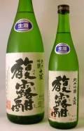 馥露酣(ふくろかん)純米吟醸(生酒) 1800ml