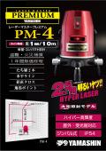 pm-4pop