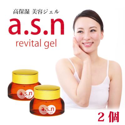 a.s.n revital gel (リバイタルジェル)【アスタキサンチン、カタツムリ成分配合】2個(約2ヶ月半分)[p10]