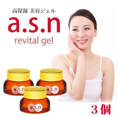 a.s.n revital gel (リバイタルジェル)【アスタキサンチン、カタツムリ成分配合】3個(約3ヶ月半分)[p10]
