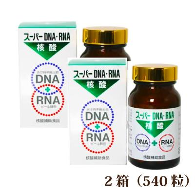 スーパーDNA・RNA核酸【さけ白子抽出物&ビール酵母】2箱[p10]