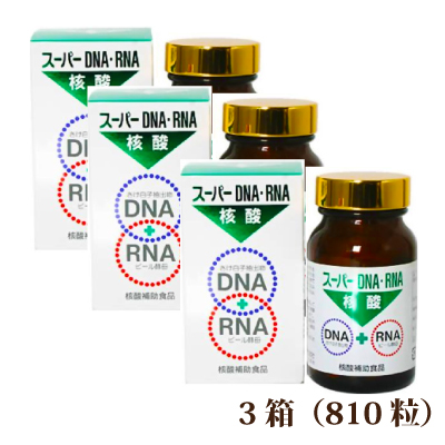 スーパーDNA・RNA核酸【さけ白子抽出物&ビール酵母】3箱[p10]
