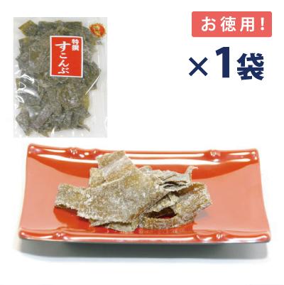 すこんぶ 【お徳用 90g】 昔懐かしい甘酸っぱさ (有)道正昆布