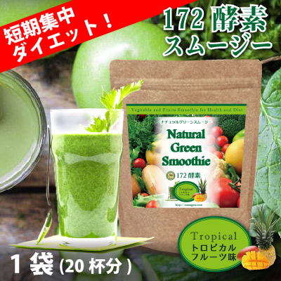 【初回購入】ナチュラルグリーンスムージー 172酵素 200g トロピカルフルーツ味 アルミパック入り 【メール便送料無料】[p10]