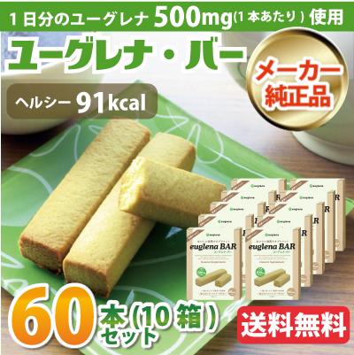 【ミドリムシ クッキー】ユーグレナ・バー 60本(10箱)【15%OFF】 【送料無料】[みどりむし粉末500mg配合]ほんのり甘いクッキーテイスト 自然のサプリメント[p10]