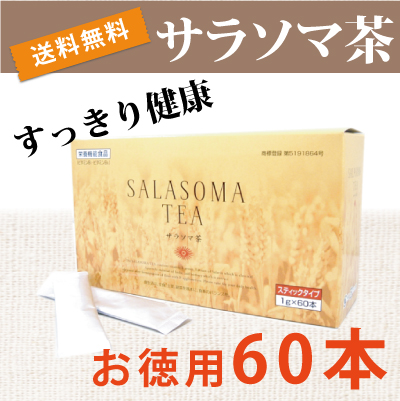 【初回限定価格】 お徳用 すっきり健康 サラソマ茶 60包
