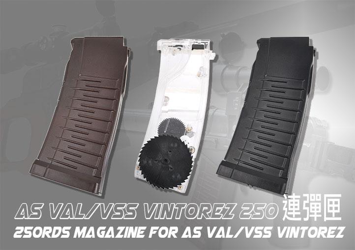 LCT VSS/ASVAL/SR-3M共用250連マガジン ブラウン