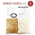 味噌作り材料セット1 大豆1kg・麹1kg・塩500g (出来上がり約4kg)