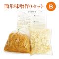 簡単味噌作りセットB 塩切大豆5kg・麹2kg