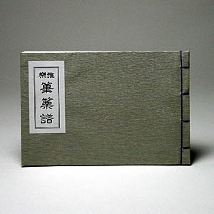譜本 小曲譜 篳篥 道友社