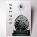 雅楽打物総譜 日本雅楽会
