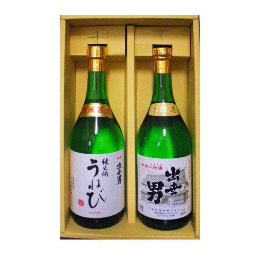 本醸造 原酒 出世男・純米酒 うねび2本セット