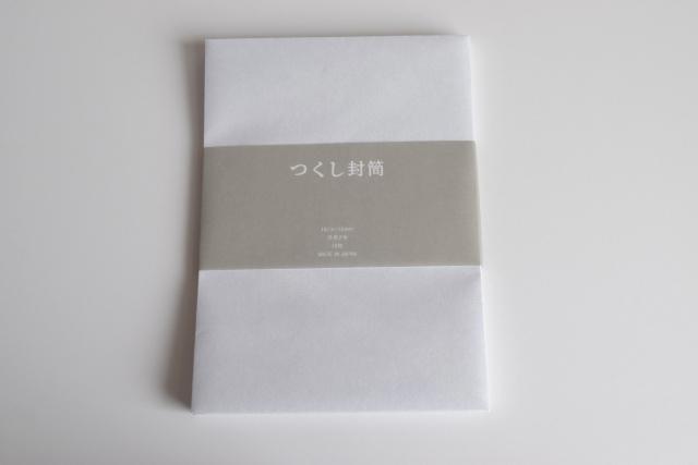 つくし封筒
