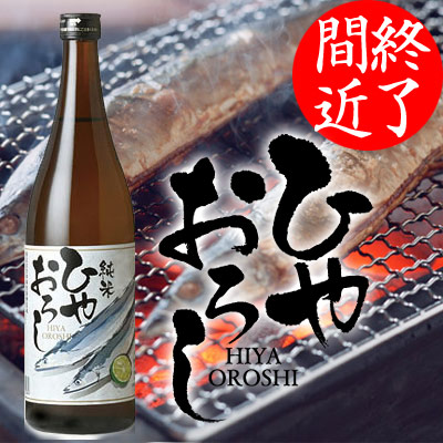 【秋限定】鳴門鯛 純米 ひやおろし 720ml