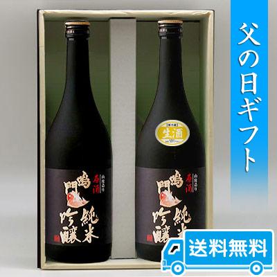 父の日ギフト 鳴門鯛 純米吟醸 原酒+生原酒【蔵出し生】渋黒2本セット【送料無料】