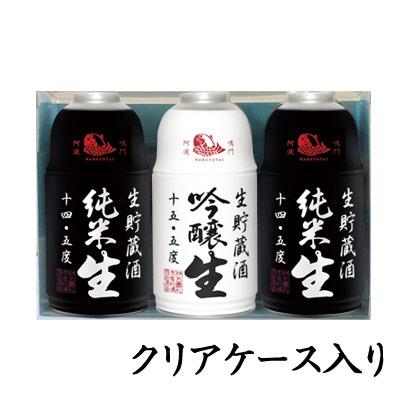 バレンタインギフト・生貯蔵酒ミニ缶3本組