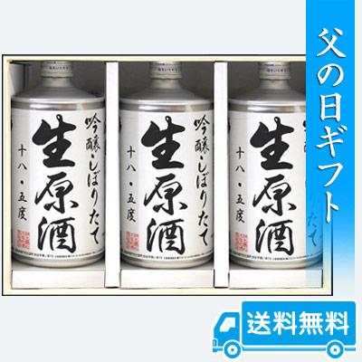 父の日ギフト 鳴門鯛 生缶 3本組【送料無料】